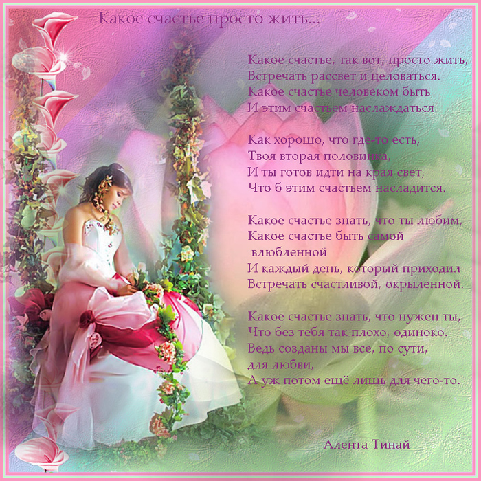 Стих о счастье и любви короткие красивые