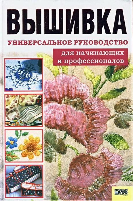 Вышивка. Универсальное руководство для начинающих и профессионалов-01 (462x700, 90Kb)