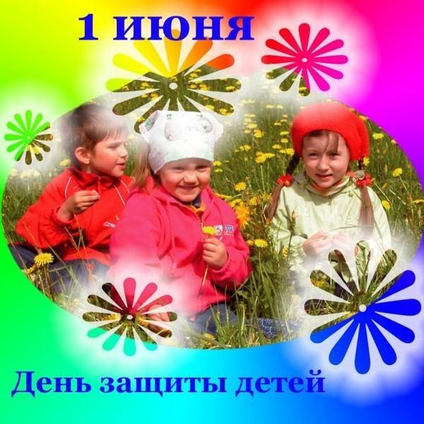 день защиты детей (600x600, 106Kb)