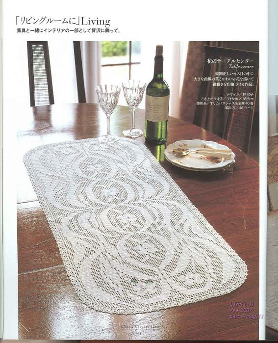 Ondori Classic Crochet Lace 010 (567x700, 421Kb)