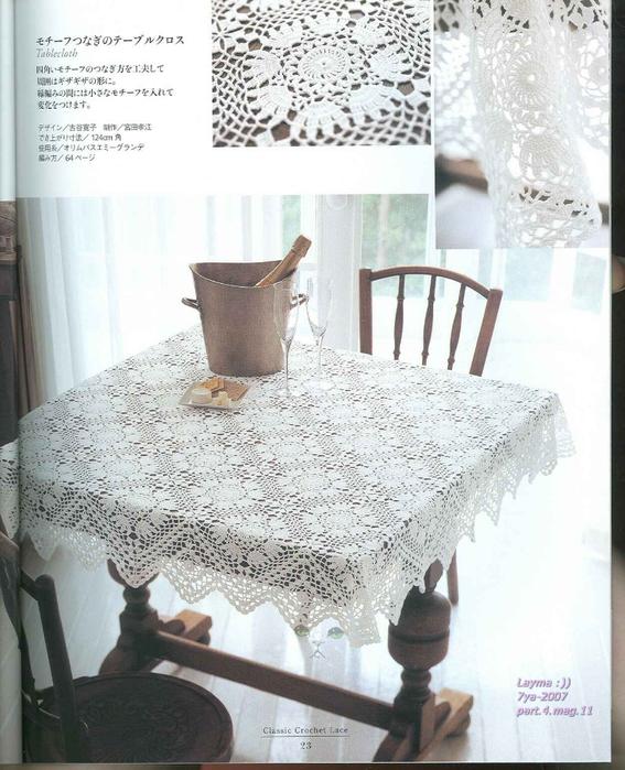 Ondori Classic Crochet Lace 023 (567x700, 367Kb)