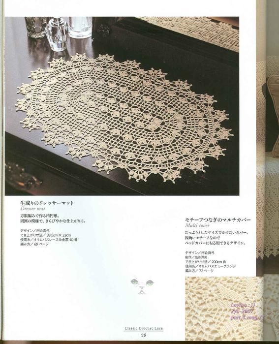 Ondori Classic Crochet Lace 028 (567x700, 366Kb)