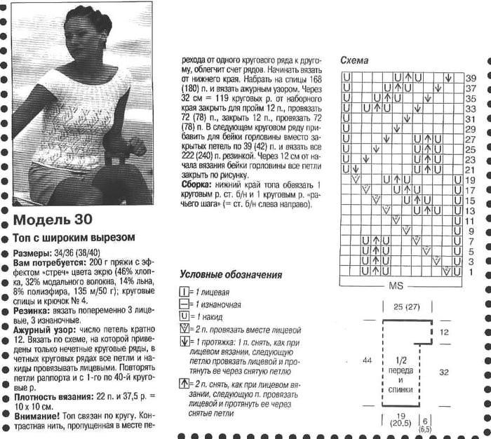 бел.ажурн.топ4 (700x626, 93Kb)