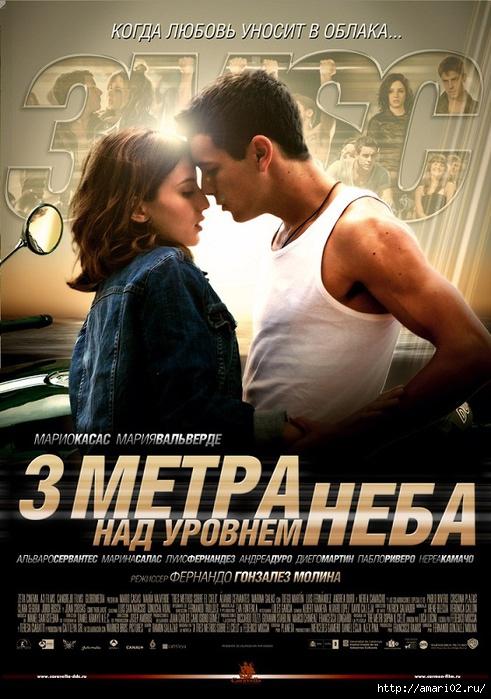1334843261_filmida.ru-tres-metros-sobre-el-cielo-online (491x700, 232Kb)
