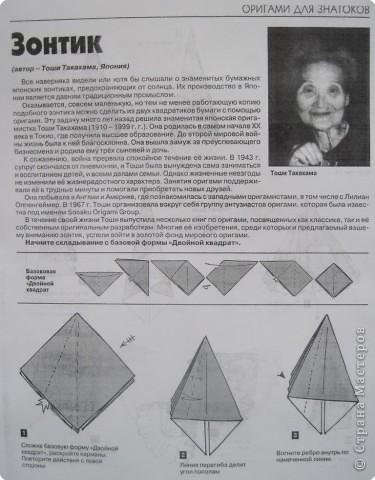 Зонтик оригами из бумаги