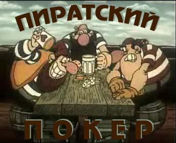 poker-pirat (344x279, 25Kb)