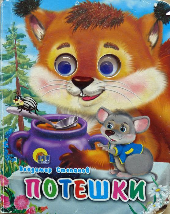 ������� ������. �������/1336825847_poteshki_1 (556x700, 207Kb)
