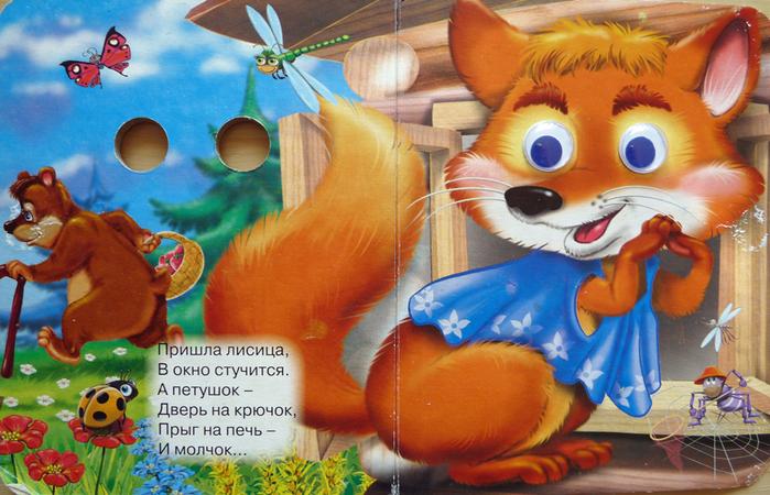 Любимые книги. Потешки/1336826206_poteshki_6 (699x450, 430Kb)