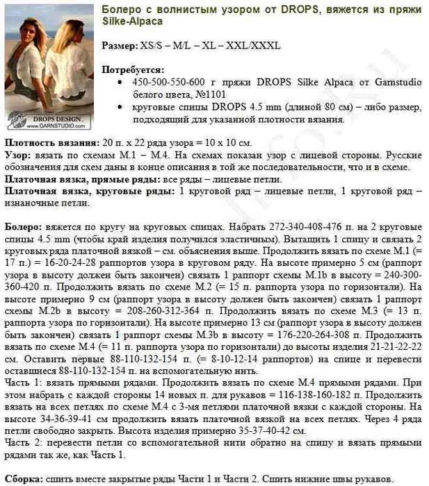 бел.болеро1 (617x700, 95Kb)