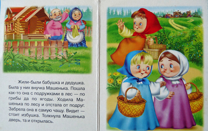 Книжки-малышки. Маша и медведь./1336827420_Masha_i_medved__2 (700x441, 166Kb)