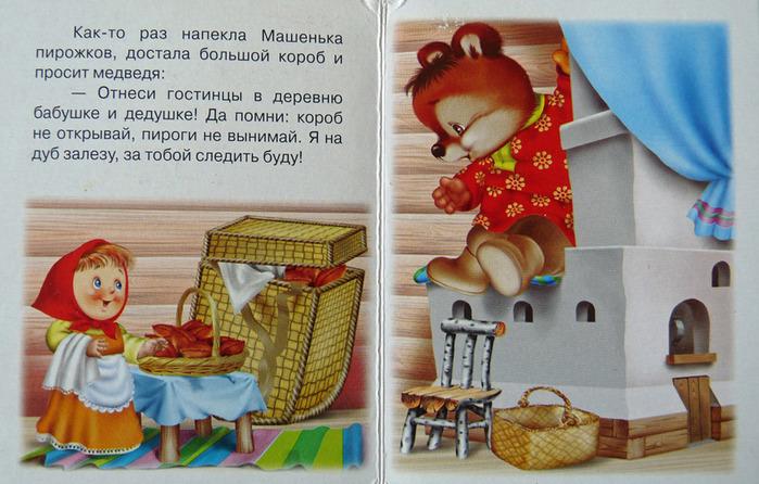 Моя первая книжка. Маша и медведь/1336827540_Masha_i_medved__4 (699x446, 141Kb)