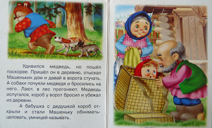 Книжки-картинки. Маша и медведь/1336827672_Masha_i_medved__6 (700x424, 156Kb)