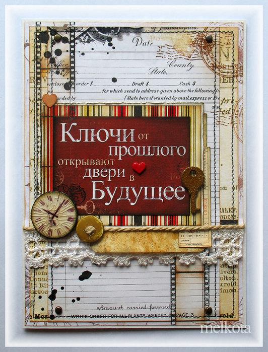 2316980_Otkritka_Kluchi0 (532x700, 140Kb)