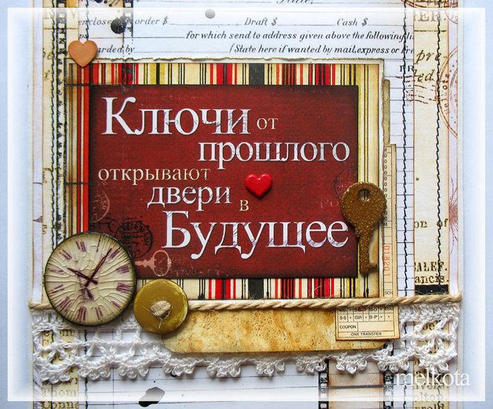 2316980_Otkritka_Kluchi_Fragment0 (700x580, 157Kb)