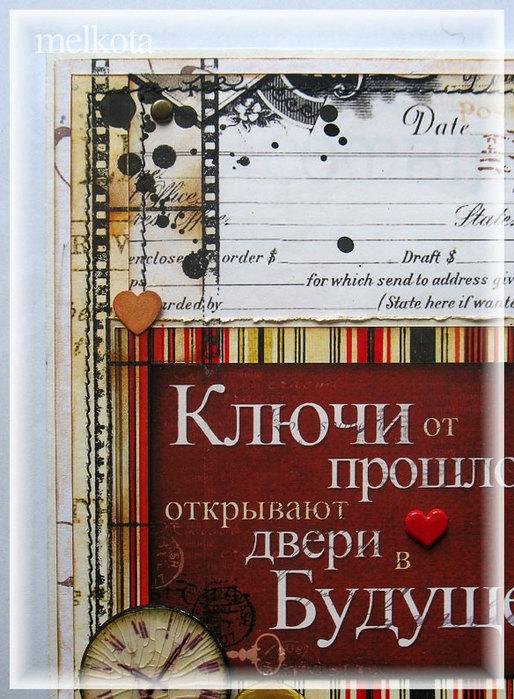 2316980_Otkritka_Kluchi_Fragment3 (514x700, 131Kb)