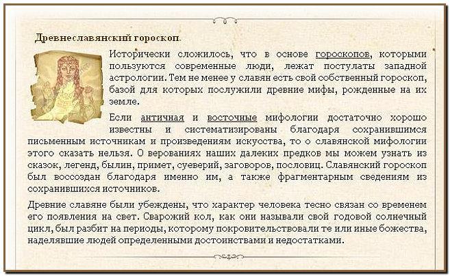 эзо СЛАВЯНСКИЙ гороскоп (657x404, 88Kb)