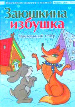 4663906_zaushkinaizb (315x450, 48Kb)