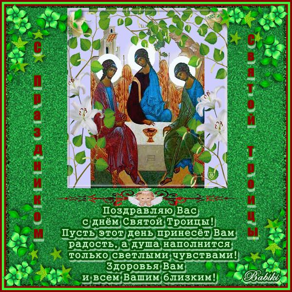 Поздравление со святой троицей в стихах