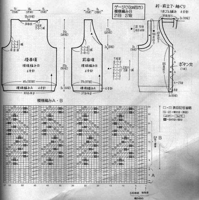 vest_6_chart (699x700, 335Kb)