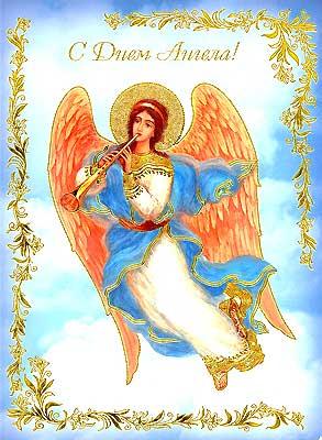 С днём ангела православные открытки с 77