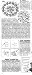 Превью 44.4 (301x700, 157Kb)