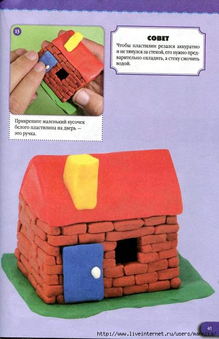 Как сделать дом пластилин