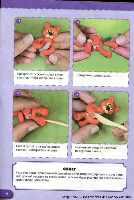 Поделки из пластилина с инструкциями 206