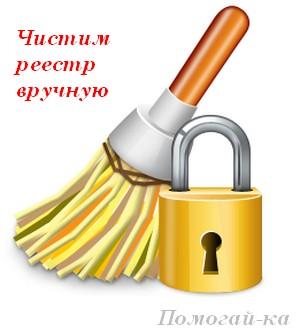 3872337_chistka_reestra2 (300x332, 22Kb)
