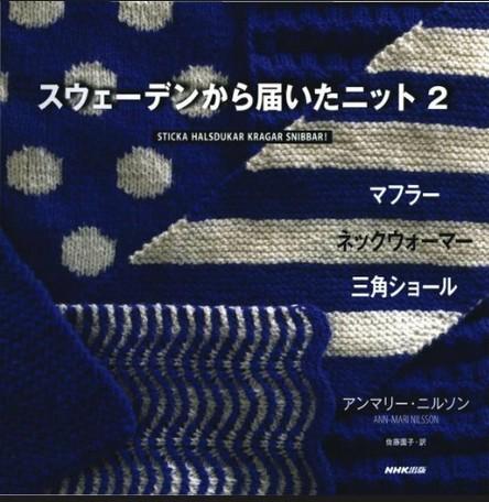 image hostКнига -сборник с вязаными аксессуарами со схемами для мужчин-шарфы,шапки,манишки/4683827_20120604_231148 (444x456, 63Kb)