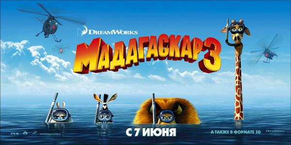 1207817_1336680831_madagaskar3__madagascar3europesmostwanted_2012 (600x300, 72Kb)