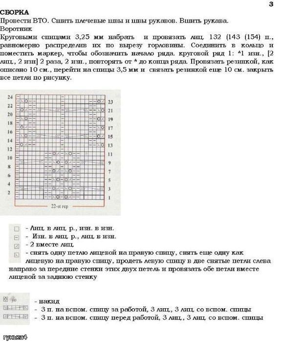 540d1ba9354b (583x700, 82Kb)