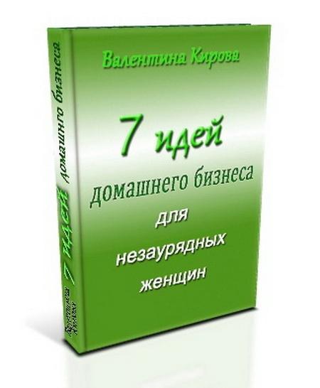 бизнес идеи для женщин,женский бизнес идеи,домашний бизнес для женщин,идеи домашнего бизнеса для женщин/4512493_3d_oblojka_big (450x546, 48Kb)