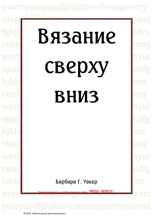 Vyazanie_sverhu_vniz0001 (494x700, 30Kb)