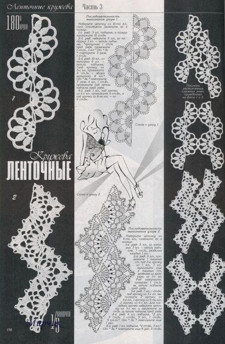 Много схем ленточного кружева