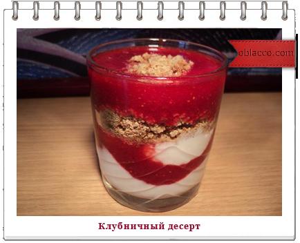 Десерт из клубники с натуральным йогуртом