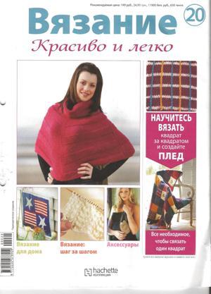 Вязание. Красиво и легко - 2012-20_1 - копия (3) (300x417, 23Kb)