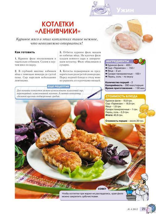 Edim_so_vkusom_04-2012_23 (506x700, 67Kb)