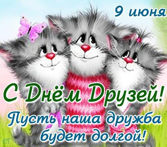 С днём друзей поздравления