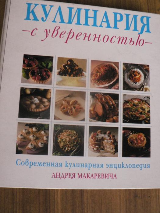 макаревич/2902805_P1070758 (525x700, 290Kb)