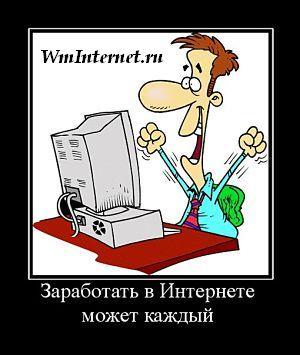 kak-zarabotat-v-internete (300x355, 22Kb)