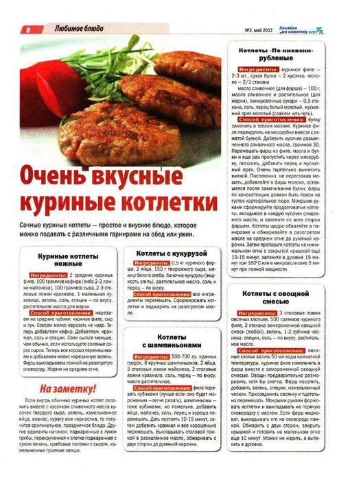 HozajkeNaZametkuOt7a 3 2012_8 (494x700, 90Kb)
