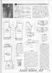 Превью Amu 2004_03_Page_74 (505x700, 245Kb)