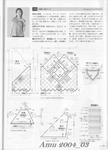 Превью Amu 2004_03_Page_78 (505x700, 233Kb)