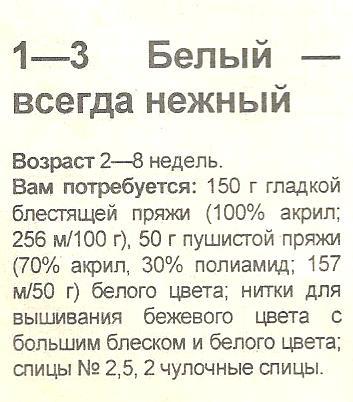 петельки15 (353x402, 31Kb)