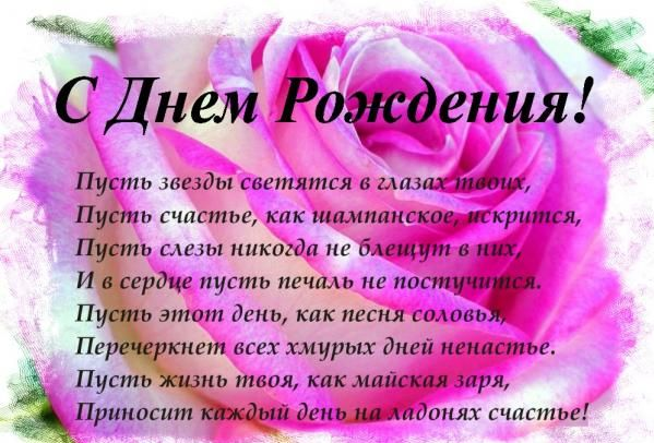 Поздравления любимой с днём рождения стихи