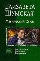 Шумская Е._Магический сыск (166x250, 15Kb)