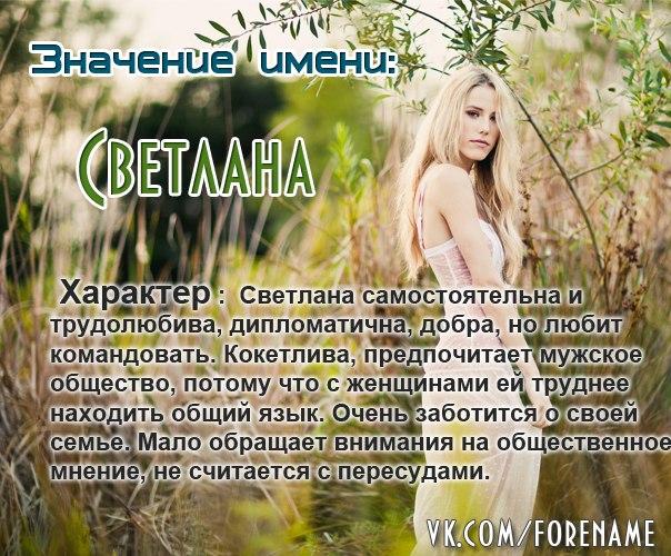 tayna-imeni-seksualnost-elena