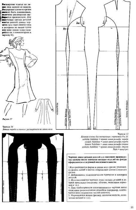 Платья И Блузки Конструирование