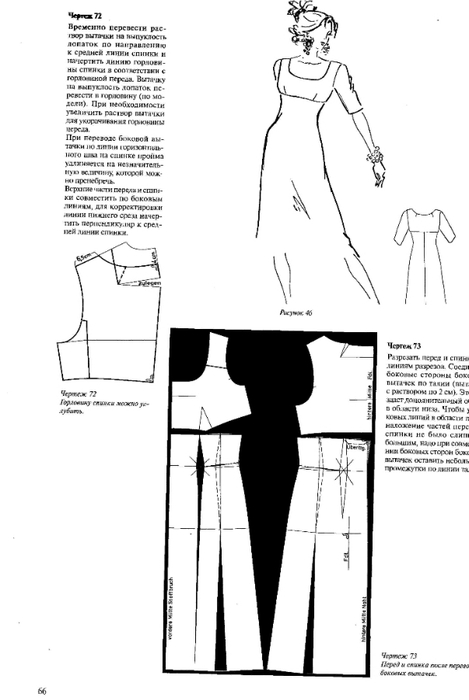 Платья И Блузки. Конструирование. Система Кроя М. Мюллер И Сын