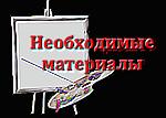 ����������� �������� (150x107, 20Kb)